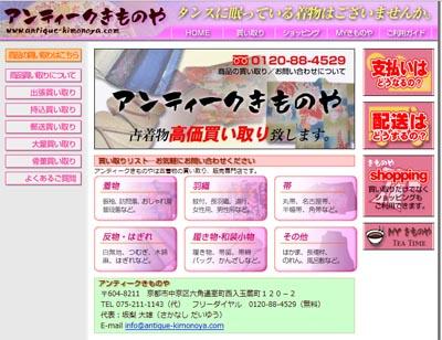 http://www.antique-kimonoya.com